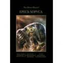 Ересь Хоруса. Книга VI. Эпоха тьмы. Отверженные мертвецы. Потерянное Освобождение
