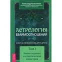 Астрология взаимоотношений. Ключ к пониманию друг друга. Т.I. Знаки зодиака и классическая синастрия