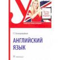 Английский язык. Учебник для СПО