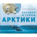 Загадки и тайны Арктики