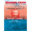 "Журнал ""Знание-сила"" № 7. 2021"