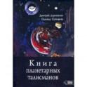 Книга планетарных талисманов