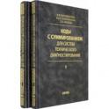 Коды с суммированием для систем технического диагностирования. В 2-х томах