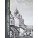 Московский Кремль XVIII столетия. Древние святыни и исторические памятники. Книга 2