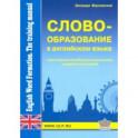 Словообразование в английском языке. Практическое пособие
