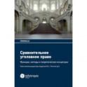Сравнительное уголовное право. Функции, методы и теоретические концепции