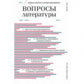 """Журнал """"Вопросы Литературы"""" № 3. Май - июнь. 2021"""