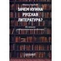 Зачем нужна русская литература? Из записок университетского словесника