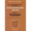 Математический анализ. Часть 2. Интегральное исчисление