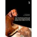 Ветеринарная акупунктура. Учебное пособие