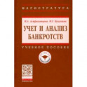 Учет и анализ банкротств. Учебное пособие