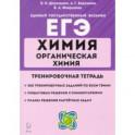 ЕГЭ Химия. 10-11 классы. Органическая химия. Тренировочная тетрадь. Задания и решения