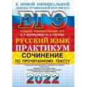 ЕГЭ 2022 Русский язык. Сочинение по прочитанному тексту. Практикум