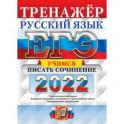 ЕГЭ 2022. Русский язык. Учимся писать сочинение