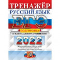 ЕГЭ 2022 Русский язык. Подготовка к написанию сочинения