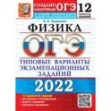ОГЭ 2022. Физика. 9 класс. Типовые варианты экзаменационных заданий. 12 вариантов