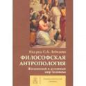 Философская антропология. Жизненный и духовный мир человека. Коллективная монография