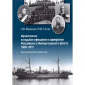 Архангельск в судьбах офицеров и адмиралов Российского Императорского флота 1850-1917
