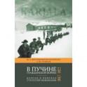В пучине гражданской войны. Карелы в поисках стратегий выживания. 1917 - 1922