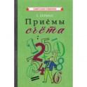 Приёмы счёта (1959)