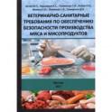 Ветеринарно-санитарные требования по обеспечению безопасности производства мяса и мясопродуктов