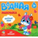 Водная раскраска для малышей. Веселые пони