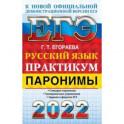 ЕГЭ 2022 Русский язык. Паронимы
