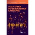 Массовая музыкальная культура. Учебное пособие