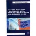 Цифровые технологии в образовании, науке, территориальном развитии. Опыт Франции и России