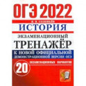 ОГЭ 2022 Истрия. Экзаменационный тренажер. 20 вариантов