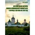 Краткий обзор истории Николо-Пешношского монастыря в период с XIX века по 2010 год