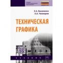 Техническая графика. Учебник