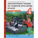 Литературное чтение на родном (русском) языке. 4 класс. Учебник. В 2-х частях. Часть 2