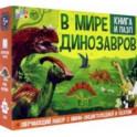 """Обучающий набор """"В мире динозавров"""" (Книга + пазл 88 элементов)"""