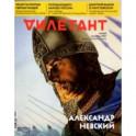 "Журнал ""Дилетант"" № 069 сентябрь 2021 год"