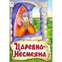 Царевна - Несмеяна