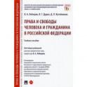 Права и свободы человека и гражданина в Российской Федерации. Учебное пособие