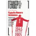 Судьба Нового человека. Репрезентация и реконструкция маскулинности в советской визуальной культуре