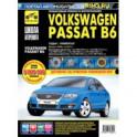 Volkswagen Passat B6. Руководство по эксплуатации, техническому обслуживанию и ремонту. 2005 - 2011г