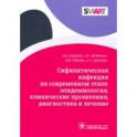 Сифилитические инфекции на современном этапе: эпидемиология, клинические проявления, диагностика