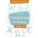 Пособие по русскому языку. Грамматика на пятерку! 1-4 классы
