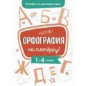 Пособие по русскому языку. Орфография на пятерку! 1-4 классы