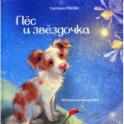 Пёс и звёздочка
