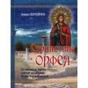 Странствие Орфея. Дилогия