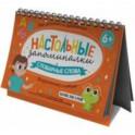 Визуальный словарь для детей. Словарные слова
