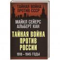 Тайная война против России. 1918-1945 годы