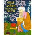 Омар Хайям и персидские поэты