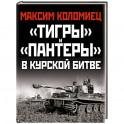 «Тигры» и «Пантеры» в Курской битве.