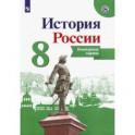 История России. 8 класс. Контурные карты
