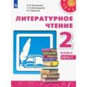 Литературное чтение. 2 класс. Учебник. В 2-х частях. Часть 1. ФГОС